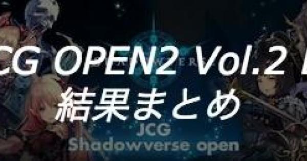 【シャドバ】JCG OPEN2 Vol.2 B大会の結果まとめ【シャドウバース】
