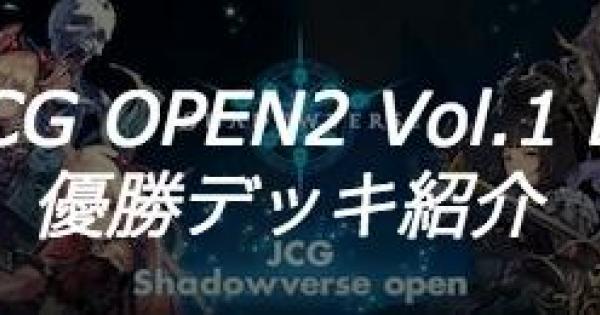 【シャドバ】JCG OPEN2 Vol.1 B大会の優勝者デッキ紹介【シャドウバース】