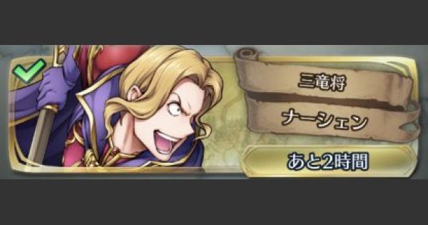 【FEH】ナーシェン大英雄戦(アビサル)の攻略とおすすめパーティ【FEヒーローズ】