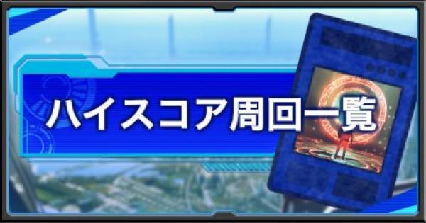 【遊戯王デュエルリンクス】周回用ハイスコアデッキ一覧