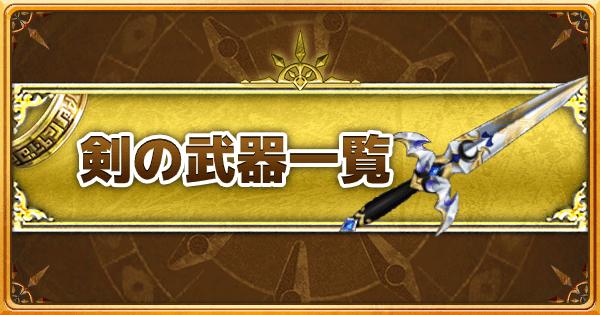 【白猫】剣士(剣)の武器一覧