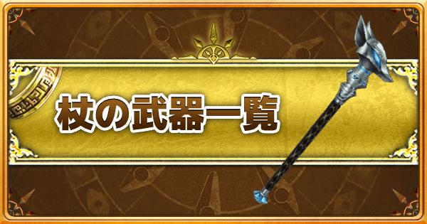 【白猫】魔道士(杖)の武器一覧