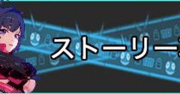 【崩壊3rd】ストーリー攻略一覧