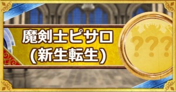 【DQMSL】魔剣士ピサロ(新生転生)の評価とおすすめ特技