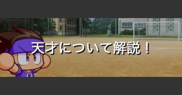 【パワサカ】天才について解説!【パワフルサッカー】