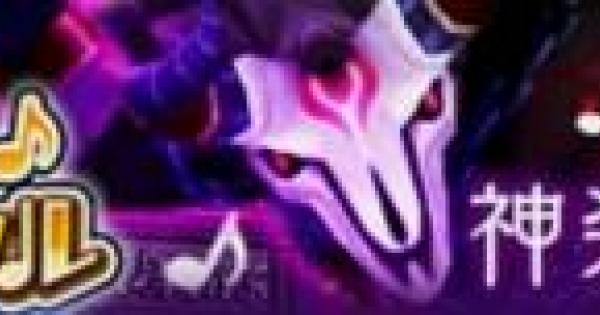 【白猫】神楽祭り奇譚の攻略と報酬 | 来襲セッションロワイヤル