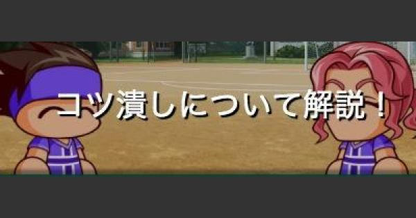 【パワサカ】コツ潰しについて解説!【パワフルサッカー】