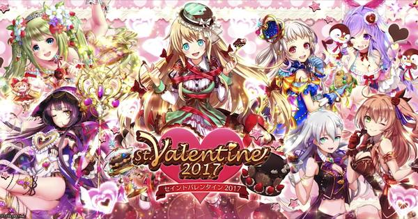 【黒猫のウィズ】バレンタイン2017ガチャシミュレーター