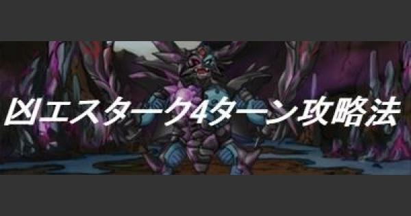 【DQMSL】「魔物たちの楽園・地獄級」凶エスタークを4ターン以内に攻略!