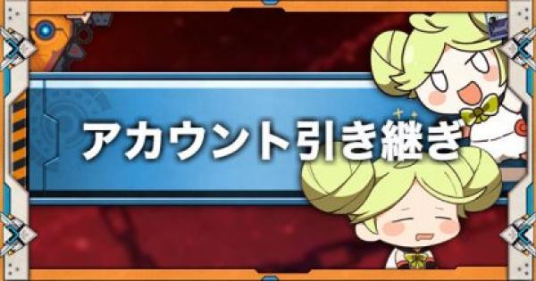 【崩壊3rd】アカウントの引き継ぎ設定方法