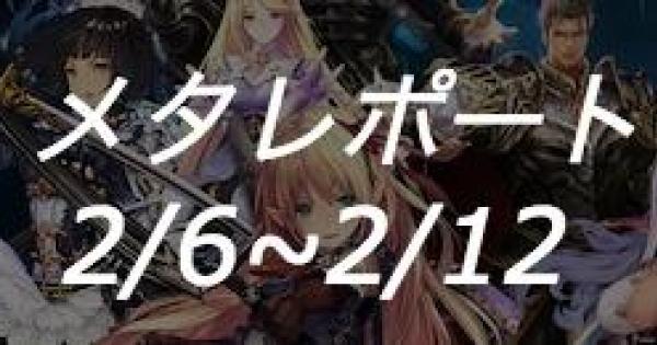 【シャドバ】2月第2週のメタレポート【シャドウバース】