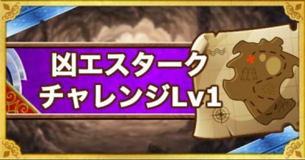 「凶エスタークチャレンジ レベル1」凶とげジョボー入り攻略!
