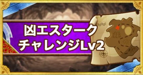 【DQMSL】「凶エスタークチャレンジ レベル2」Sランク縛りの攻略法!