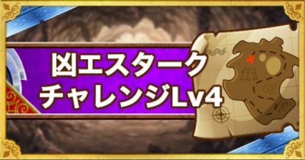 【DQMSL】「凶エスタークチャレンジ レベル4」???系を使わずに攻略!