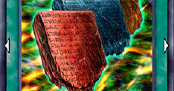 【遊戯王デュエルリンクス】ヒエログリフの石版の評価と入手方法