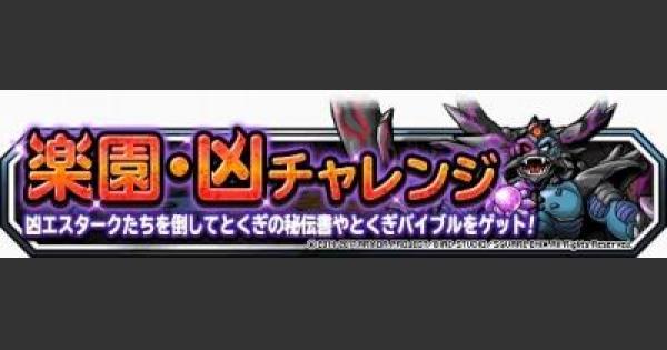 【DQMSL】「楽園・凶チャレンジ」レベル1~5の攻略法まとめ!