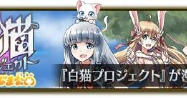 【白猫】今回も2話追加!!ひこうじま公園11・12話更新!