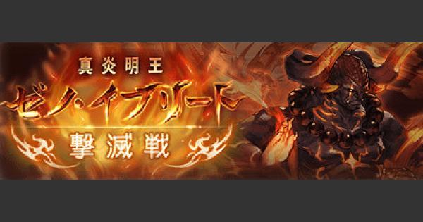 【グラブル】ゼノ・イフリート撃滅戦攻略/武器報酬まとめ【グランブルーファンタジー】