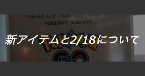 【ポケモンGO】2/18にドイツで金銀イベント?他、ベリーなど追加情報も紹介