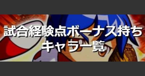 【パワプロアプリ】試合経験点ボーナス持ちのキャラ一覧【パワプロ】