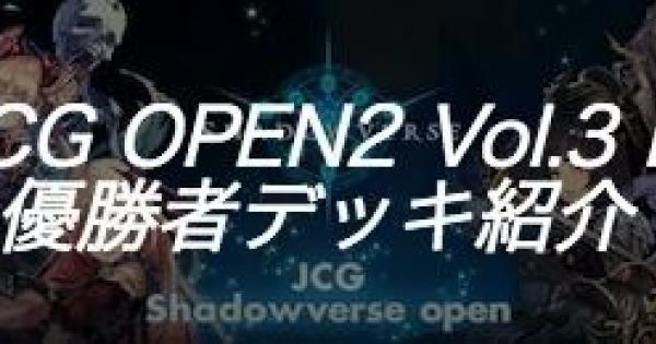【シャドバ】JCG OPEN2 Vol.3 B大会の優勝者デッキ紹介【シャドウバース】