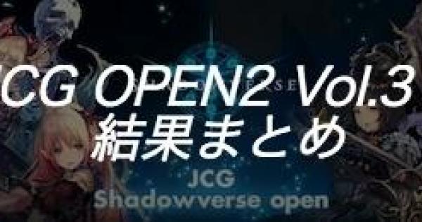 【シャドバ】 JCG OPEN2 Vol.3 A大会の結果まとめ【シャドウバース】