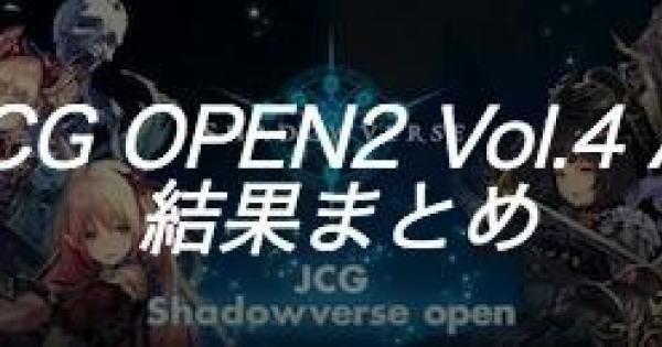 【シャドバ】JCG OPEN2 Vol.4 A大会の結果まとめ【シャドウバース】