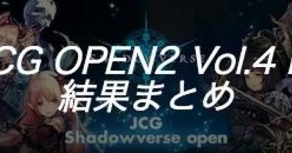 【シャドバ】JCG OPEN2 Vol.4 B大会の結果まとめ【シャドウバース】