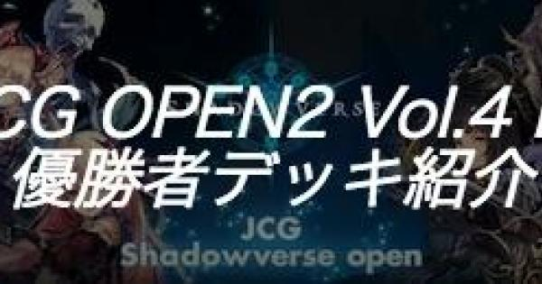 【シャドバ】JCG OPEN2 Vol.4 B大会の優勝者デッキ紹介【シャドウバース】