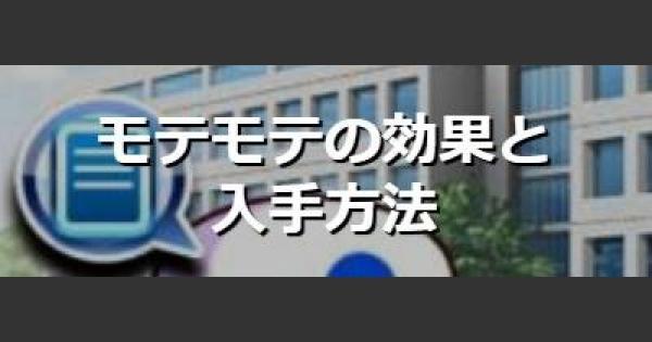 【パワプロアプリ】モテモテの効果と入手方法【パワプロ】