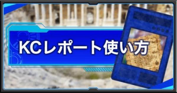 【遊戯王デュエルリンクス】KCレポートの使い方を解説!