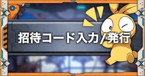 【崩壊3rd】招待コード入力/発行のやり方