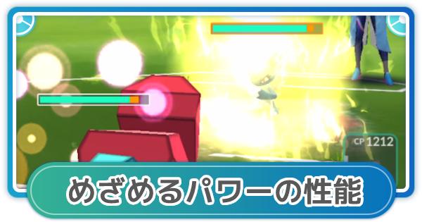 【ポケモンGO】めざめるパワーの評価と覚えるポケモン