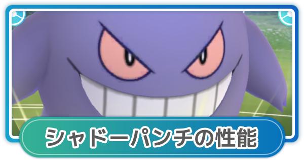 【ポケモンGO】シャドーパンチの性能と覚えるポケモン
