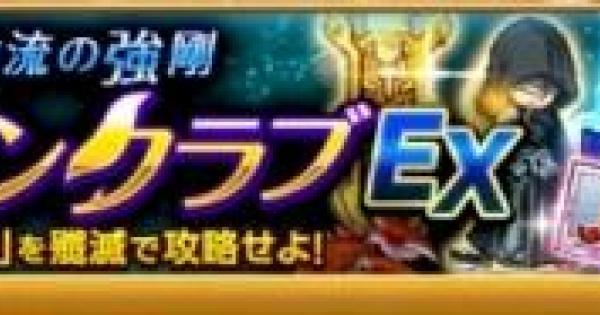 【ログレス】クィーンクラブEXの攻略【剣と魔法のログレス いにしえの女神】