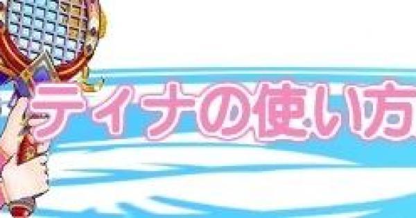 【白猫テニス】ティナの使い方や立ち回りを徹底解説!【白テニ】