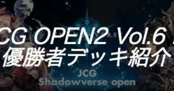 【シャドバ】JCG OPEN2 Vol.6 B大会の優勝者デッキ紹介【シャドウバース】