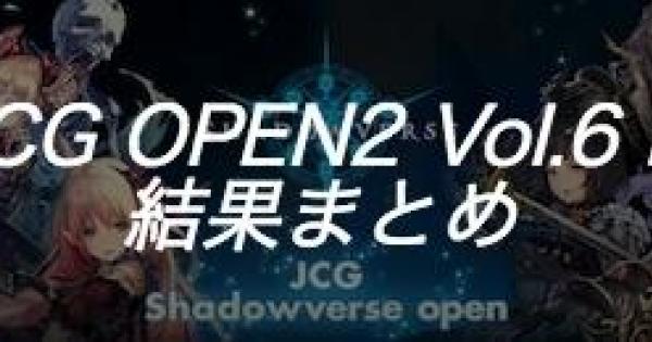 【シャドバ】JCG OPEN2 Vol.6 B大会の結果まとめ【シャドウバース】