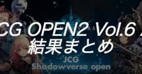 【シャドバ】JCG OPEN2 Vol.6 A大会の結果まとめ【シャドウバース】