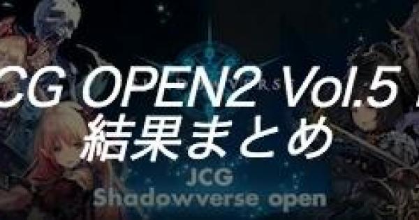 【シャドバ】JCG OPEN2 Vol.5 B大会の結果まとめ【シャドウバース】