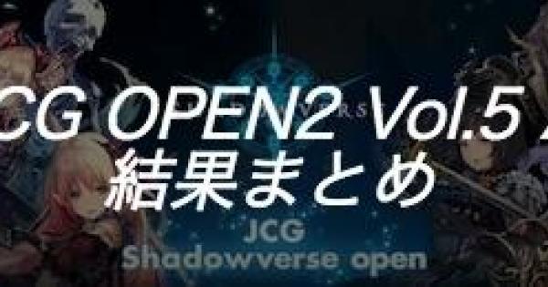【シャドバ】JCG OPEN2 Vol.5 A大会の結果まとめ【シャドウバース】