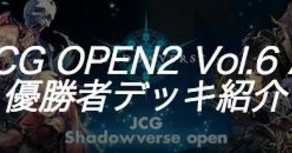 【シャドバ】JCG OPEN2 Vol.6 A大会の優勝者デッキ紹介【シャドウバース】