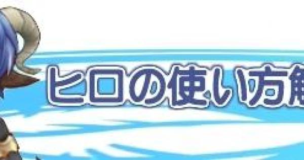 【白猫テニス】ヒロの使い方や立ち回りを徹底解説!【白テニ】