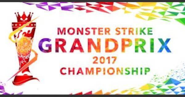 【モンスト】モンストグランプリ2017の最新情報と出場チームまとめ