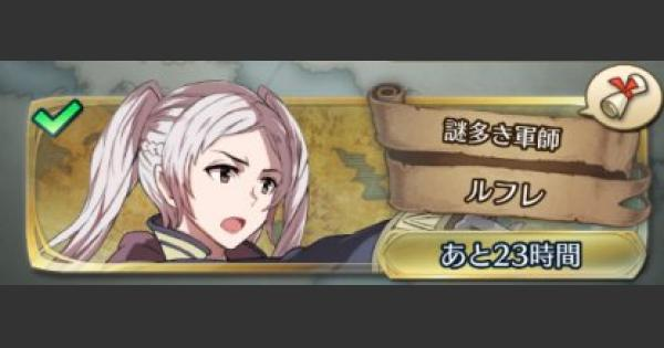 【FEH】ルフレ(女)大英雄戦(アビサル)の攻略とおすすめパーティ【FEヒーローズ】