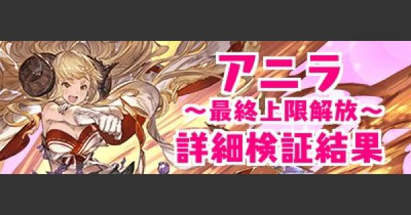 【グラブル】アニラ(最終解放)検証/すんどめ侍コラム【グランブルーファンタジー】