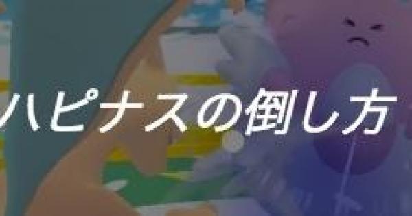 【ポケモンGO】ハピナスの弱点と対策ポケモン|倒し方を徹底解説!