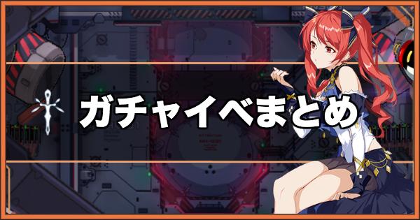 【崩壊3rd】最新ガチャ・ピックアップまとめ | 引くべきタイミングは?