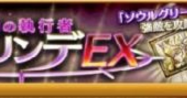 オルトリンデEXの攻略