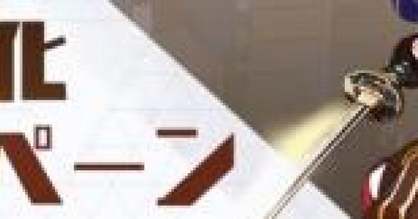 【崩壊3rd】装備強化キャンペーンが開催!装備を強化するチャンス!